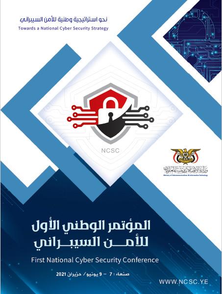 غدا انطلاق فعاليات المؤتمر الوطني الأول للأمن السيبراني