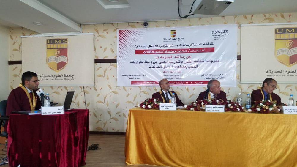الماجستير بتقدير إمتياز للباحث/ محمد مهدي أحمد مهدي من جامعة العلوم الحديثة .