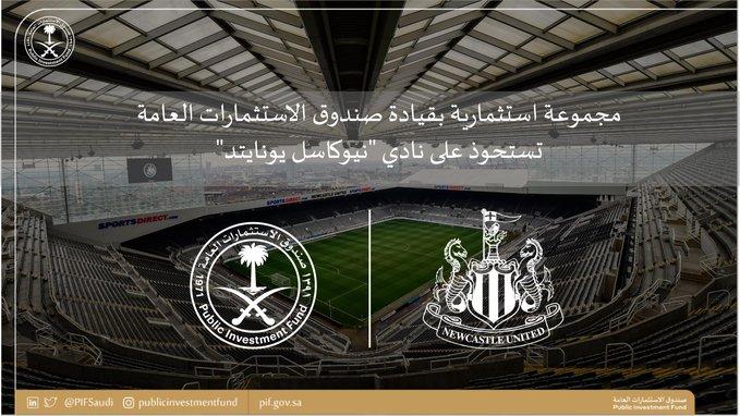 التلفزيون السعودي: صندوق الاستثمارات العامة يعلن الاستحواذ على نادي نيو كاسل يونايتد بالكامل