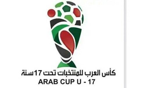 الإتحاد العربي لكرة القدم يؤجل بطولة كأس العرب للمنتخبات تحت 17 عامً.