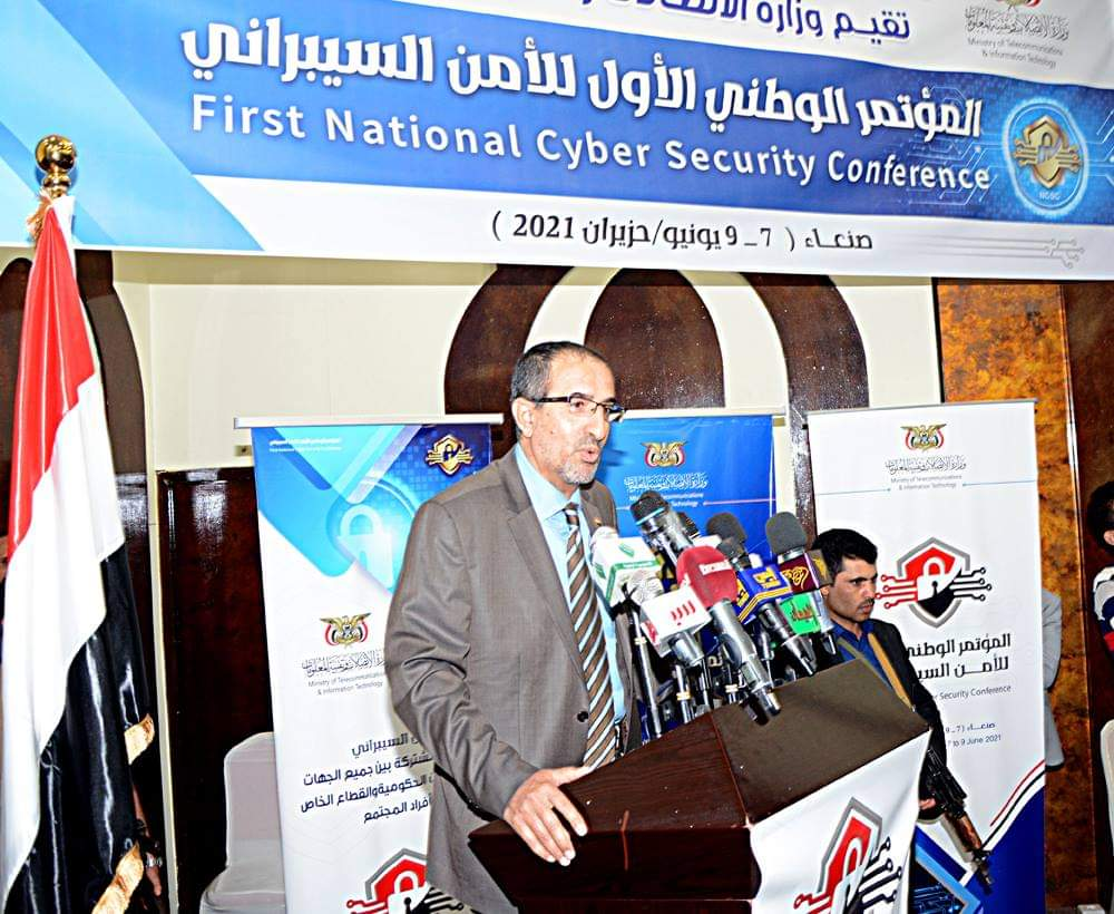 اختتام المؤتمر الوطني الأول للأمن السيبراني بالعاصمة صنعاء