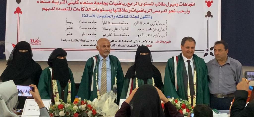 الماجستير بتقدير امتياز للباحثة / اشراق البليلي من جامعة صنعاء.