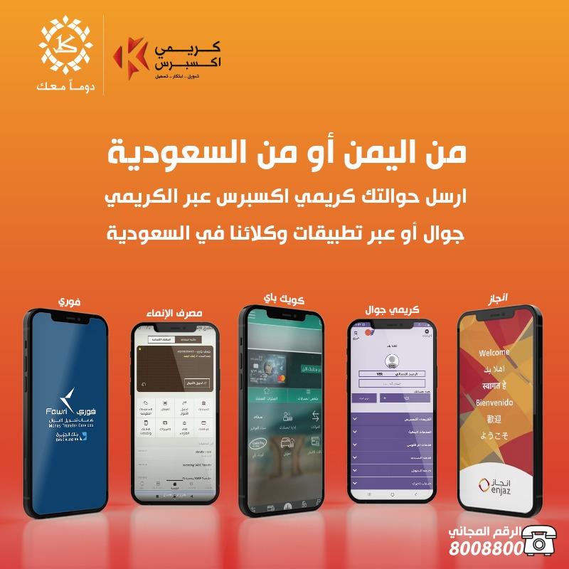 تطبيق الكريمي جوال تطبيق (مالي) يمكن المغتربين من إدارة أموالهم وتحويلاتهم كأنهم في اليمن