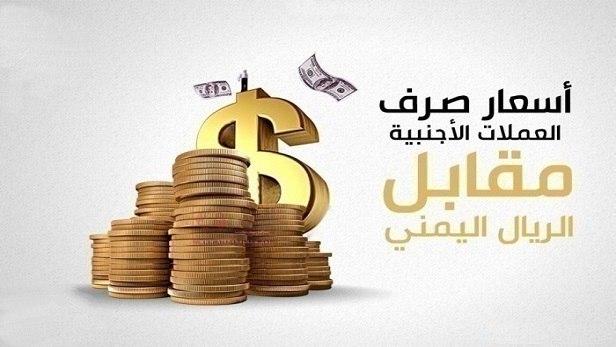 اسعار الصرف مقابل الريال اليمني 12 اكتوبر