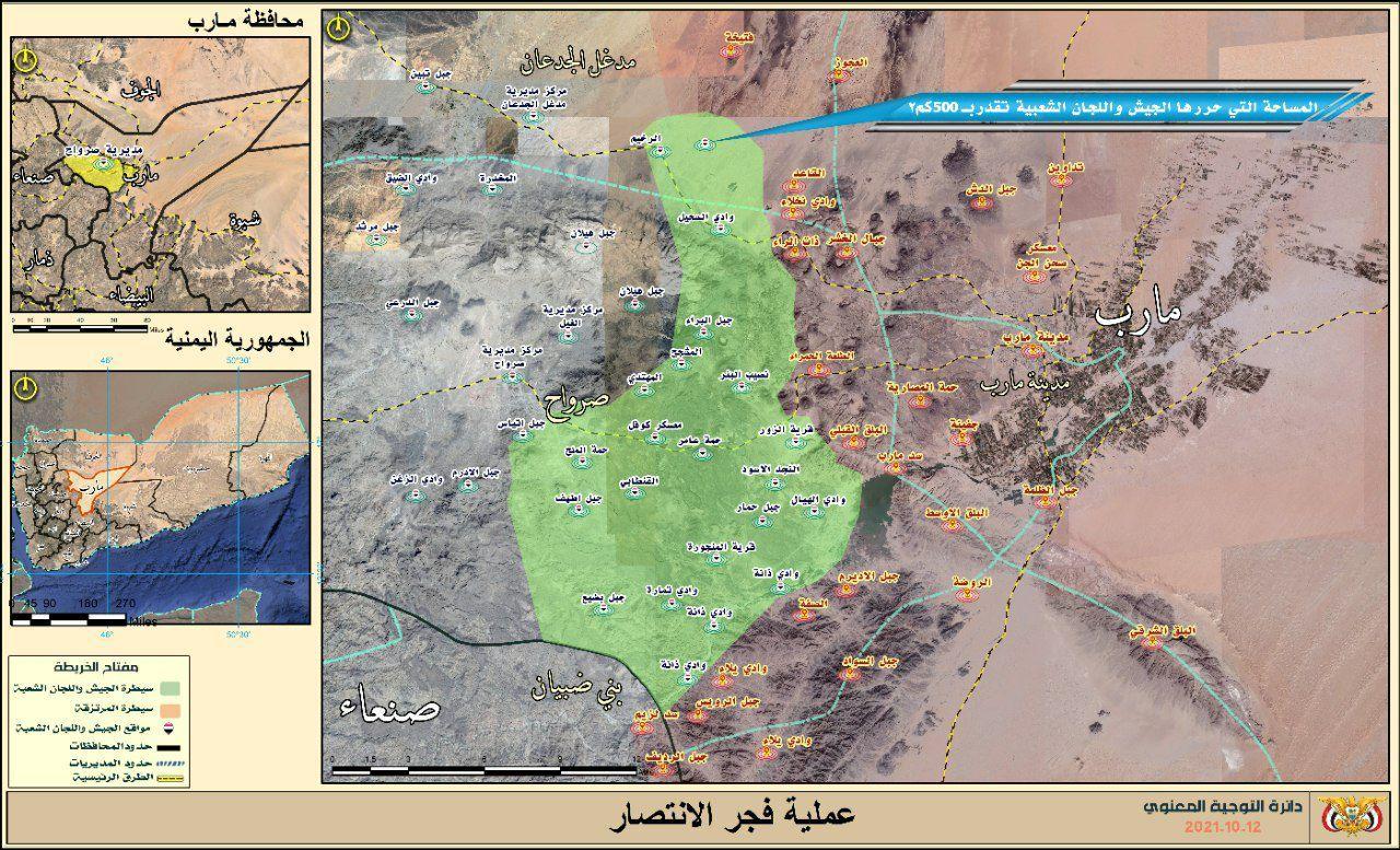 حرفيا.. #سريع للمواطنين في مدينة مأرب: الجيش واللجان الشعبية إخوانكم ول