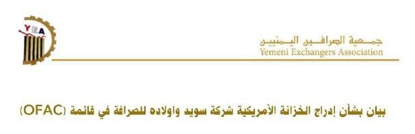 جمعية الصرافين اليمنيين تعرب عن أسفها لقرار الخزانة الأمريكية بحق شركة سويد وأولاده للصرافة