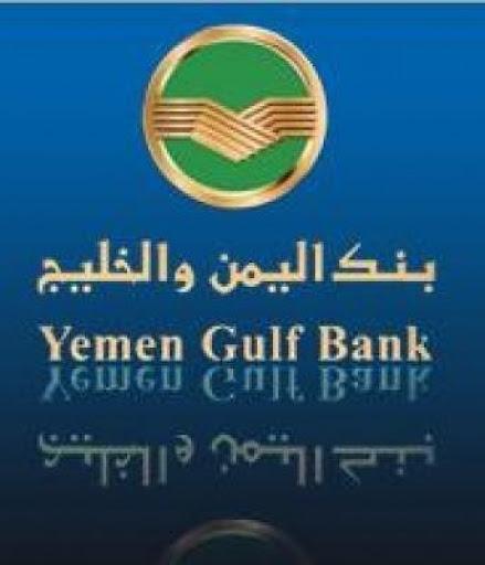 البنك المركزي اليمني في صنعاء يشكل لجنة وضع اليد على مصرف