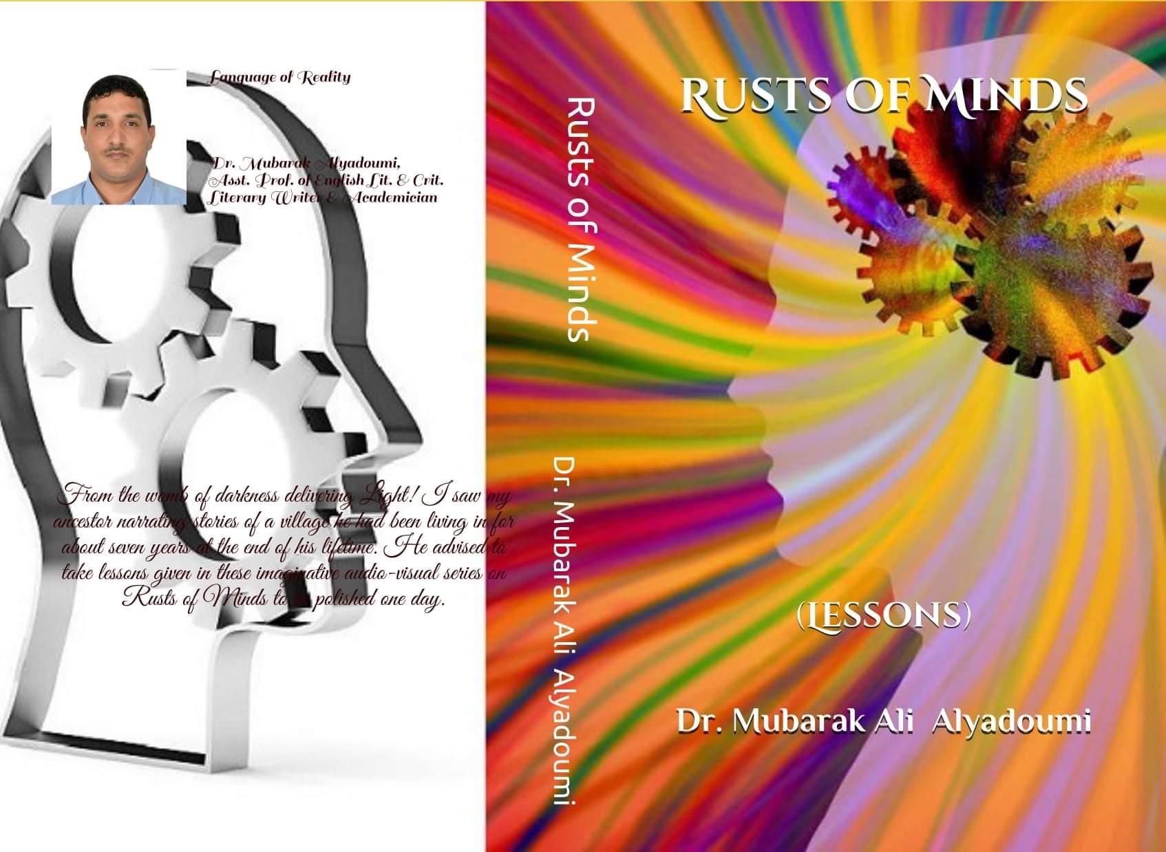 تحت شعار: (والنور من رحم الظلام سيولد) كتاب أدبي للدكتور مبارك علي اليدومي -