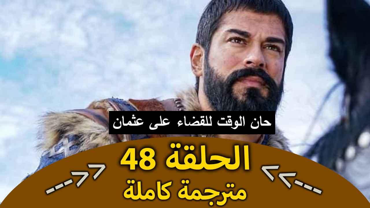 موعد عرض مسلسل قيامة المؤسس عثمان 48 مترجمة و تردد قناة الفجر الجزائرية ElFajer