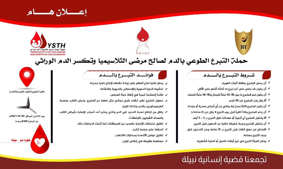 غدا الاثنين.. حملة طوعية للتبرع بالدم لصالح مرضى الثلاسيميا وتكسر الدم الوراثي بصنعاء