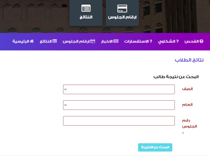 نتيجة الثانوية اليمن 2021 طريقة البحث بالاسم ورقم الجلوس عبر موقع وزارة التربية والتعليم في اليمن صنعاء