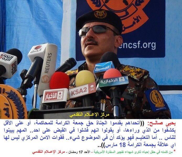 العميد يحيى صالح يطالب بتقديم قتلة جريمة 18 مارس إلى العدالة